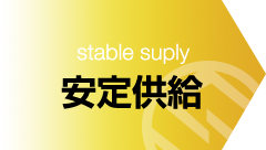 stable suply